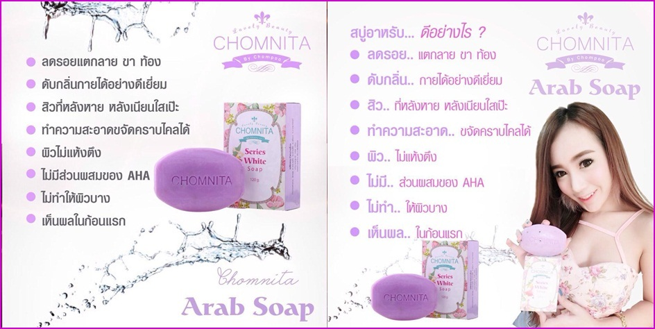 Chomnita series white soap2