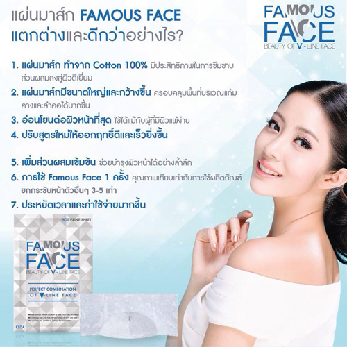 Famous Face V line set 4