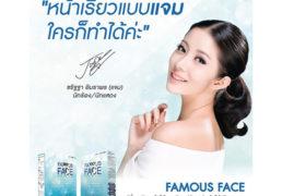 Famous-Face-V-line-seta