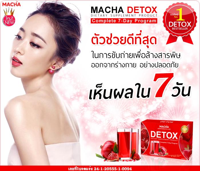 Macha Detox 5