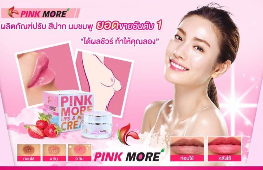 Pink More Lips & Nipples Cream