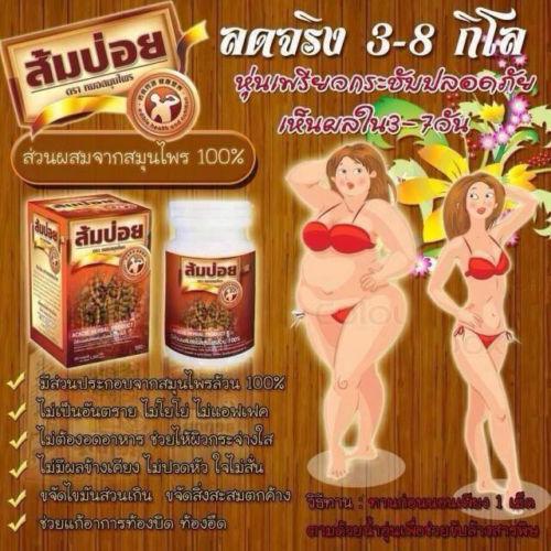 herbal weight loss pills thailand hotels