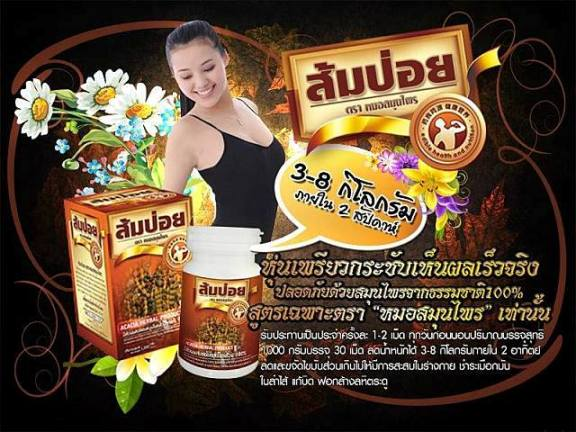 Acacia Herbal Pills