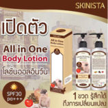 skinista-body-lotion