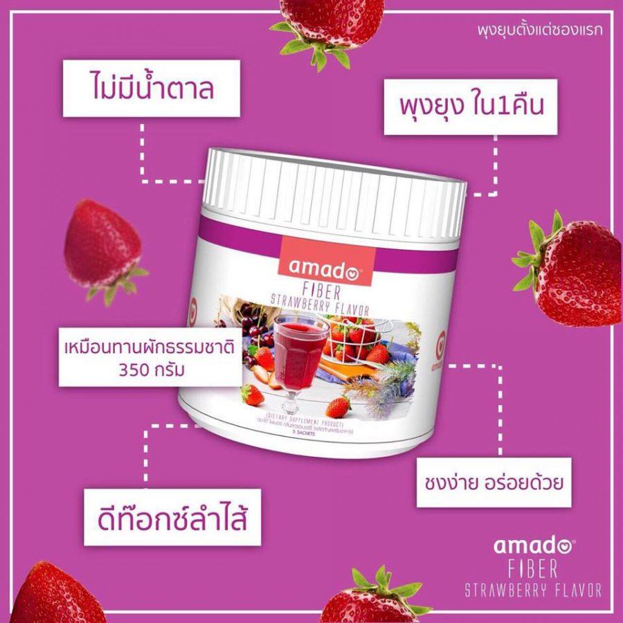 Amado Fiber Strawberry Flavor