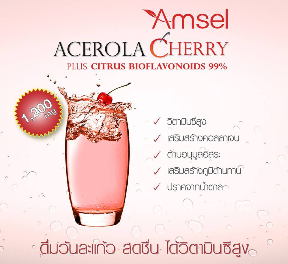 Amsel Acerola Cherry1