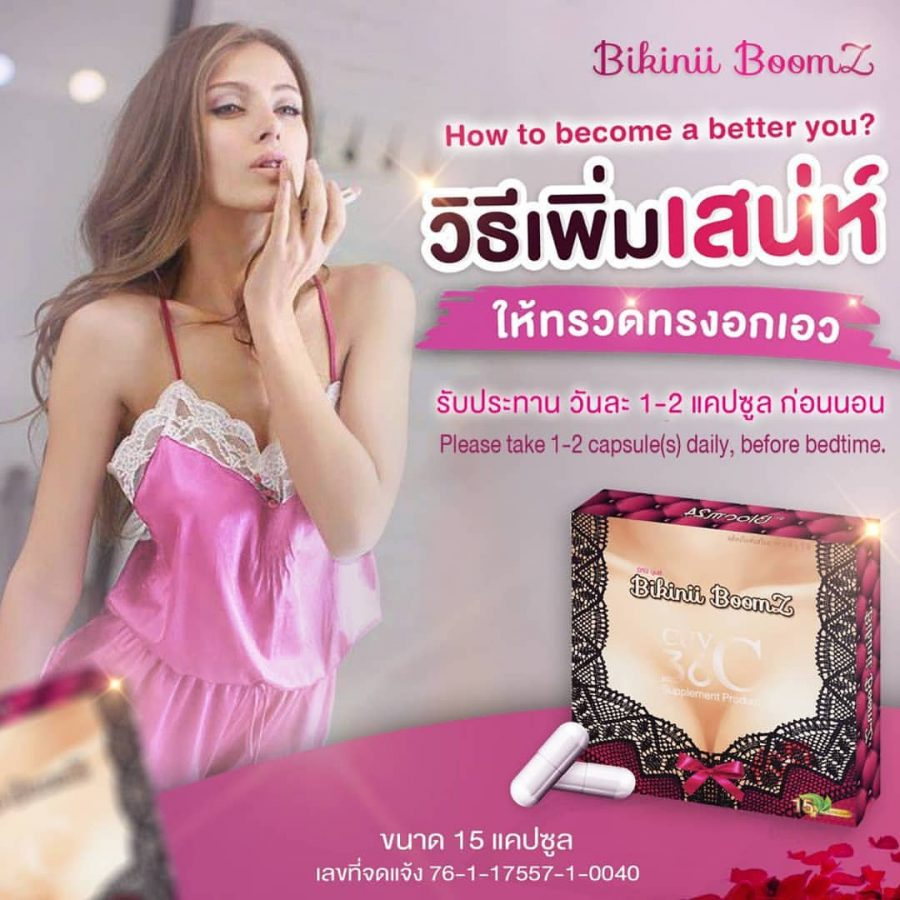 Bikinii Boomz Breast Enlargement