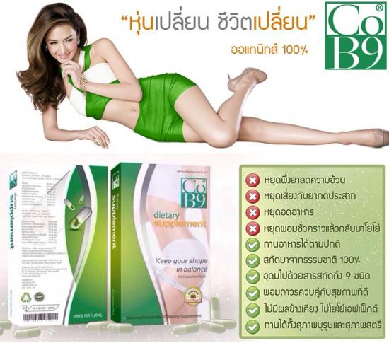 CO.B9 Dietary Supplyment