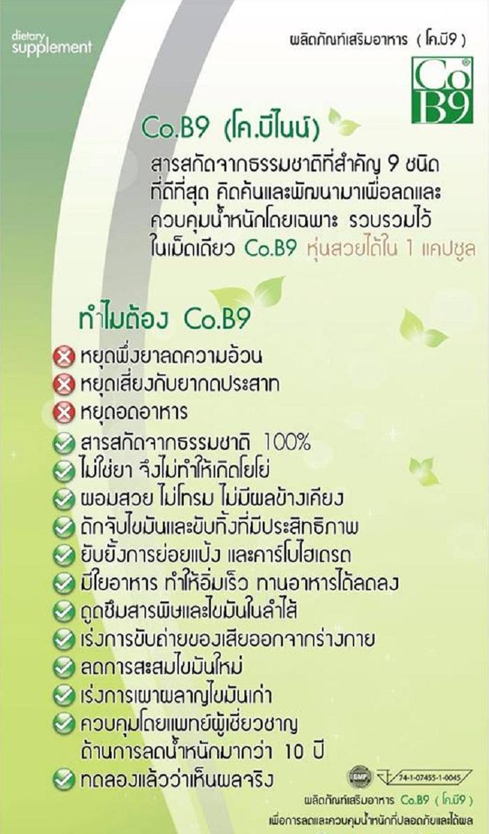 CO.B9 Dietary Supplyment3