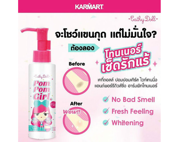 Cathy Doll Pom Pom Girls Whitening Pore Reducing Armpit Toner