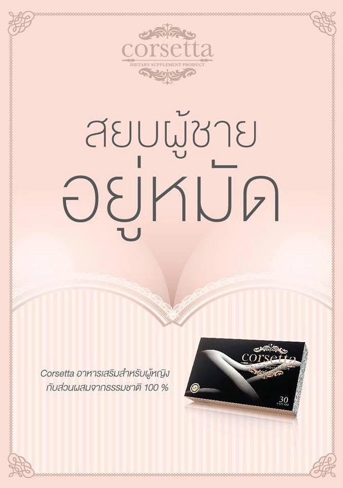 Corsetta Dietary Supplement5