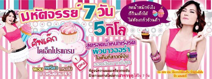 Cupcake Diet Secrate SRIM