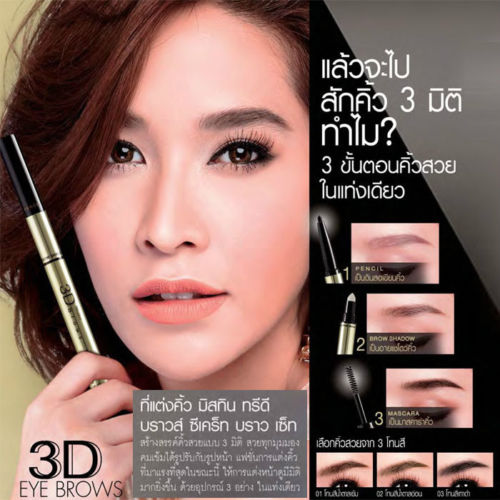 mistine cosmetics Customer and potential customer attitudes toward mistine cosmetics an abstact by paemala udomphaiboonwong presented in partial fulfillment of the requirements for the.