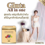 Skinista-All-in-One