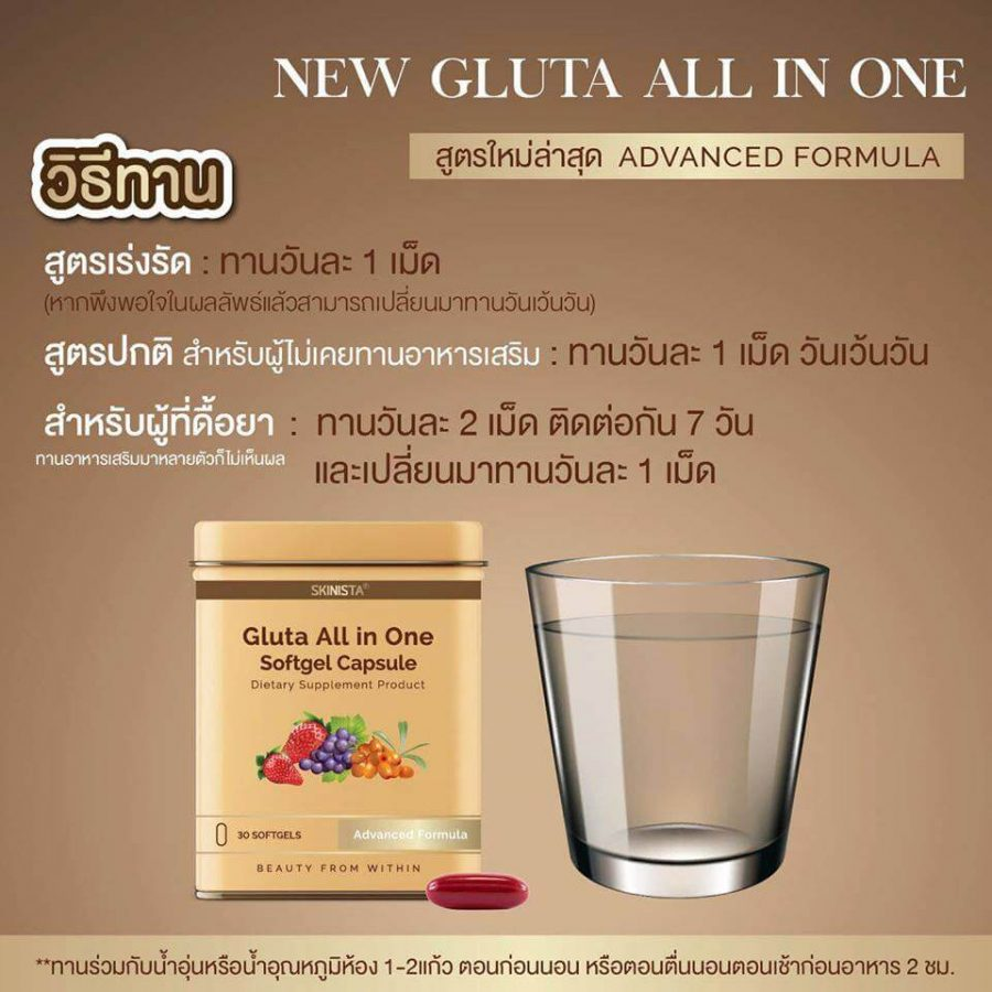 Skinista Gluta All in One