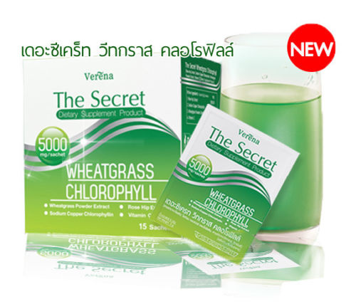 Verena The Secret Wheatgrass Chlorophyll1