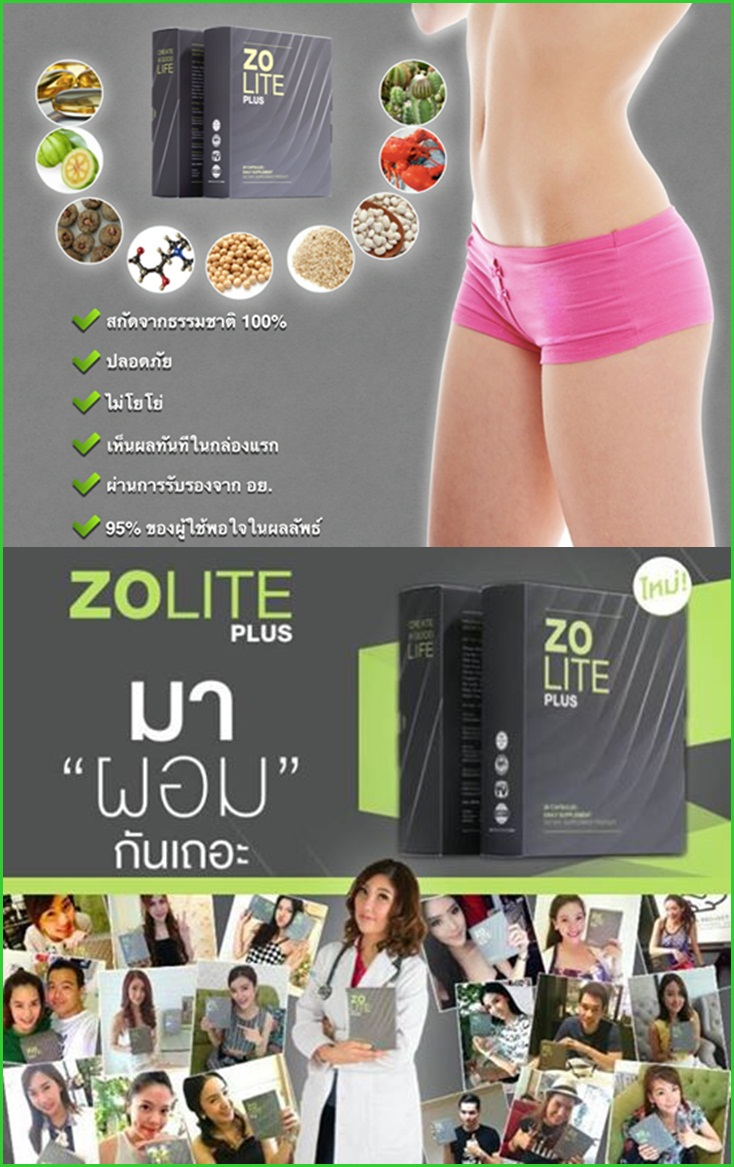 Zolite Plus8