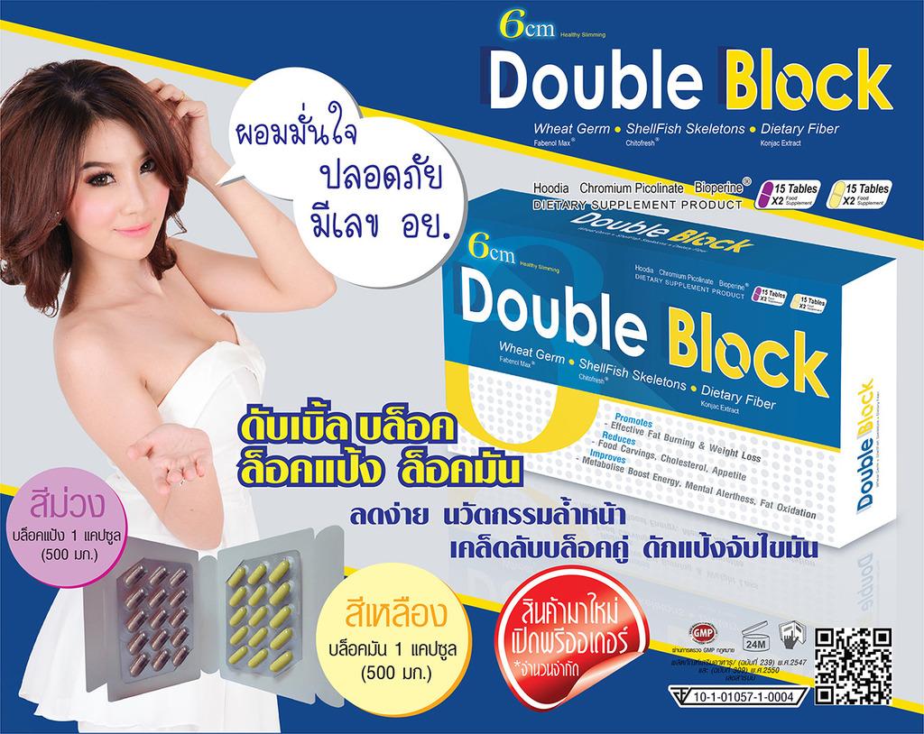 6 cm. Double Block4