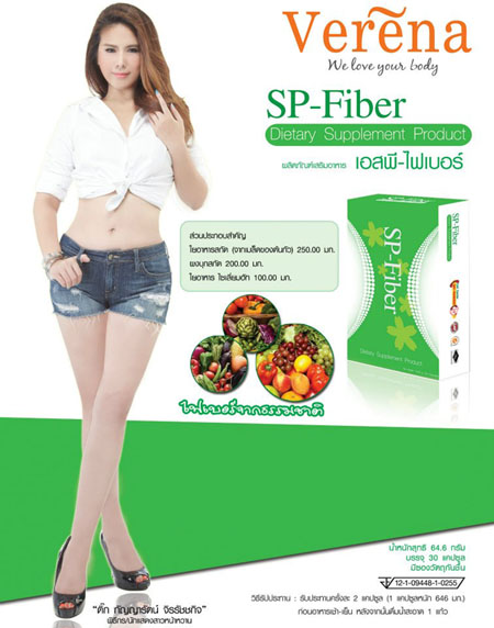 SP-Fiber Supplement Product3
