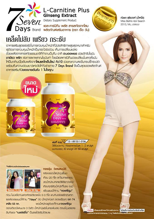 Seven Day Perfect Weight Loss Pills2
