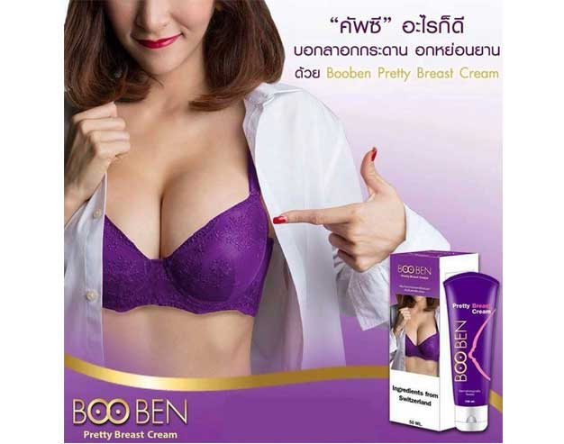 Best Natural Breast Firming Cream Reviews