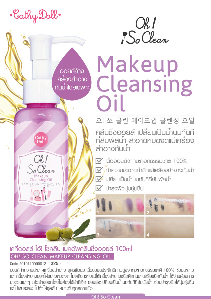 Cathy Doll Oh! So Clean Makeup Cleansing Oil