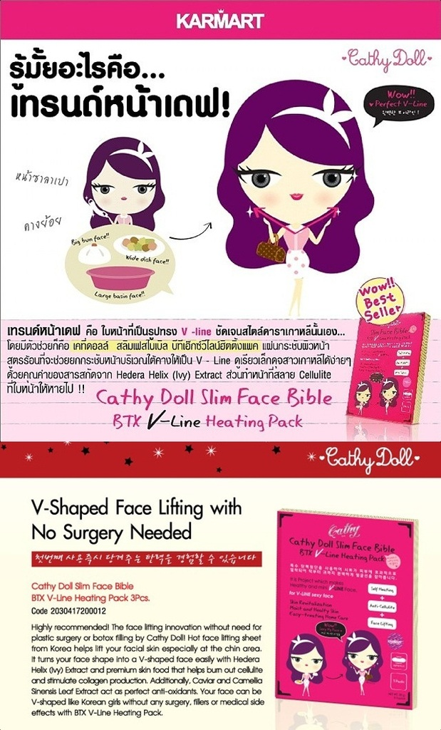 Cathy Doll Slim Face Bible-BTX V-Line Heating Pack3