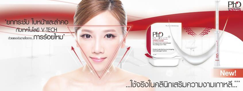 PhD Perfect Lifting Mask