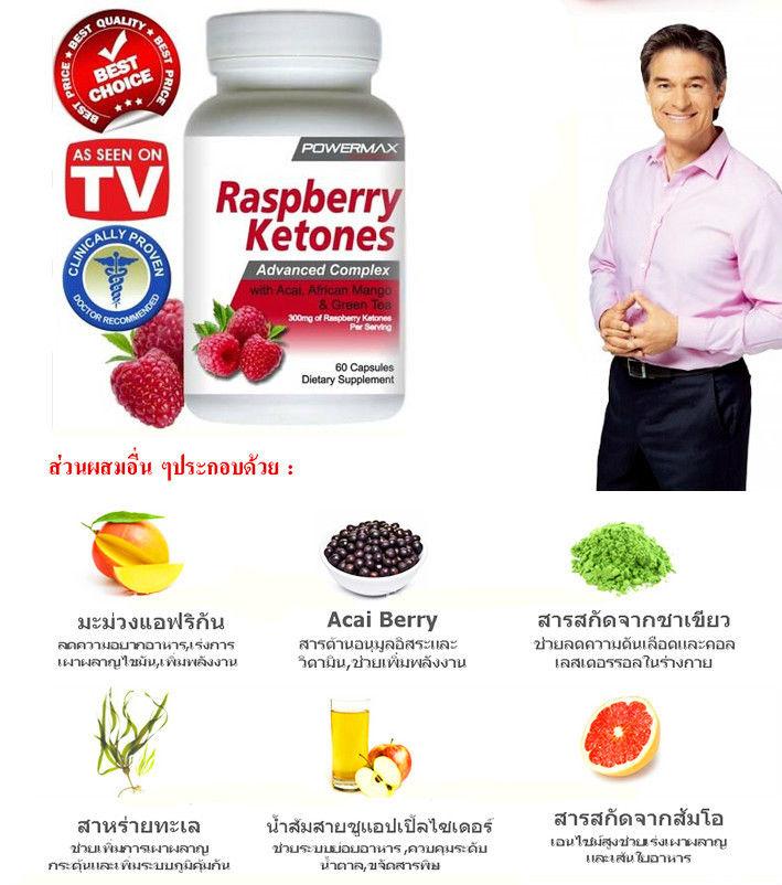 Powermax Raspberry Ketones3