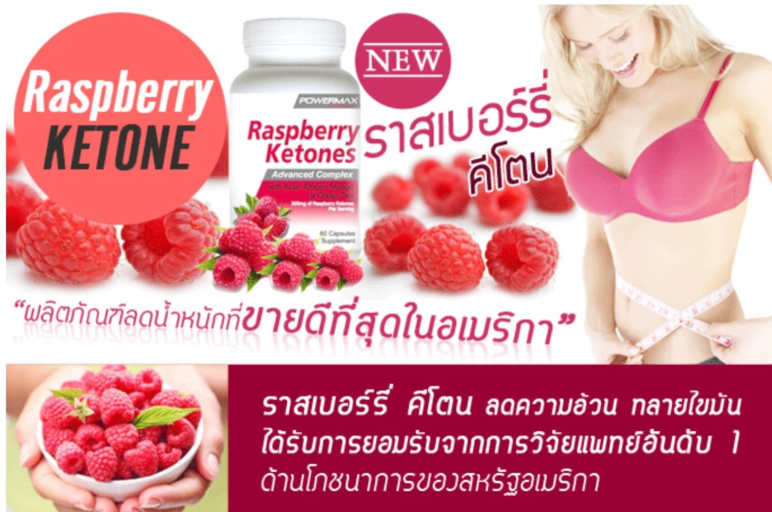 Powermax Raspberry Ketones