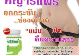 Repair Grass Herbal Capsules 30 Capsules