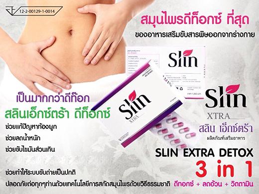 Slin XTRA Detox Dietary Vitamin Spirulina Herbal Extract slimming Supplement4