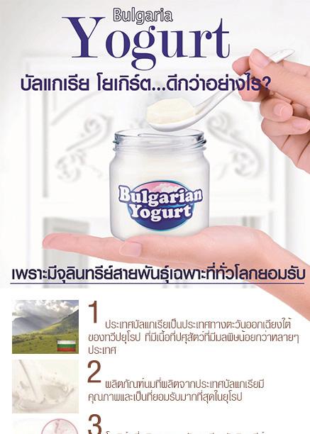 Mistine Bulgarian Yogurt Whitening Lotion