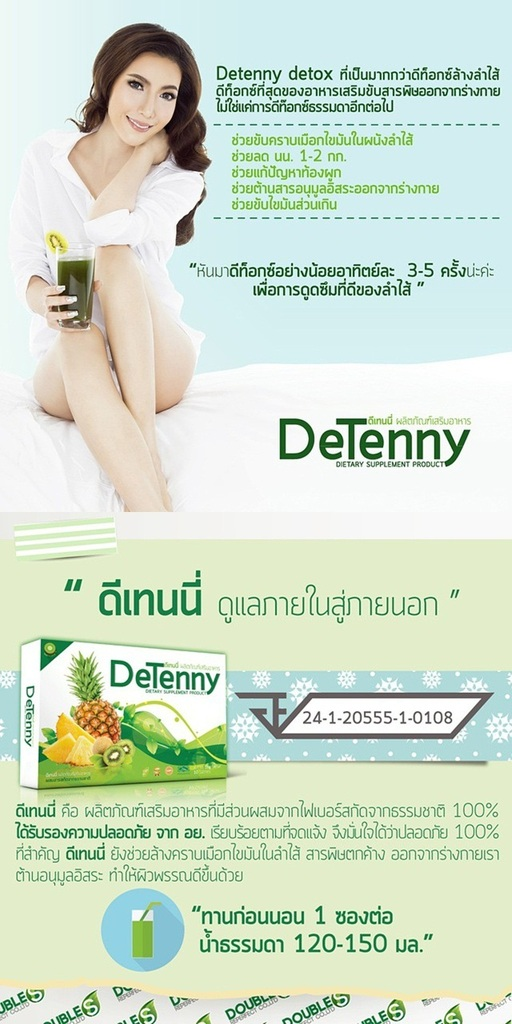 Detenny Dietary Supplement Product4