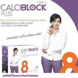 CALOBLOCK PLUS