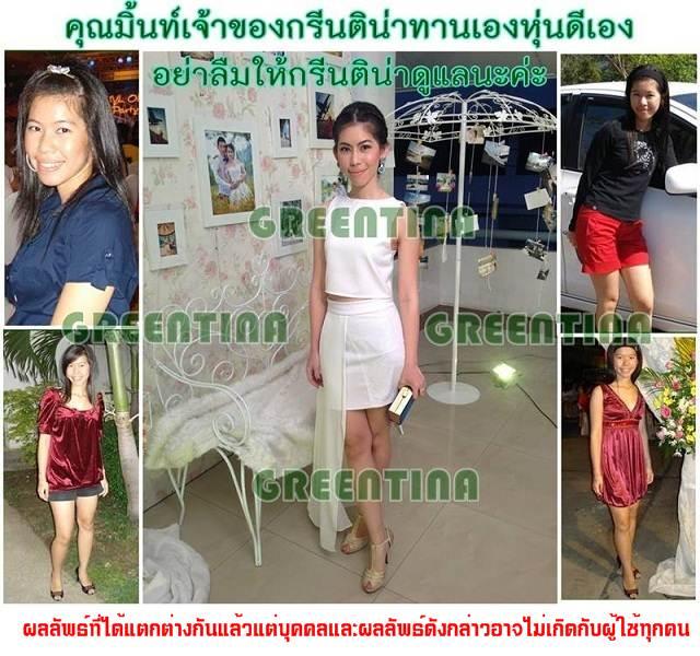 Greentina2