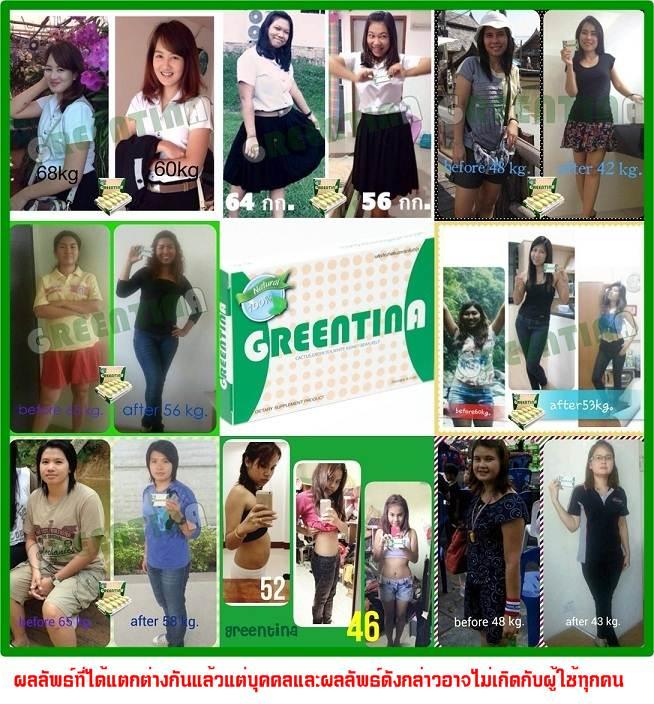 Greentina3