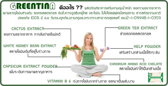 Greentina6