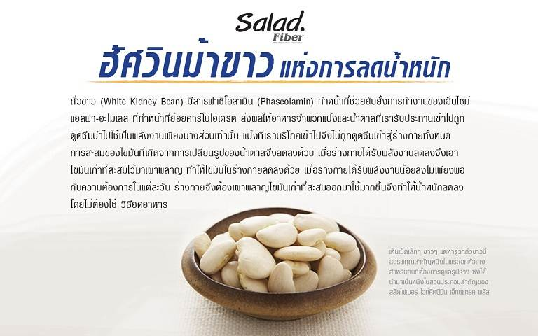 Salad Fiber Detox10