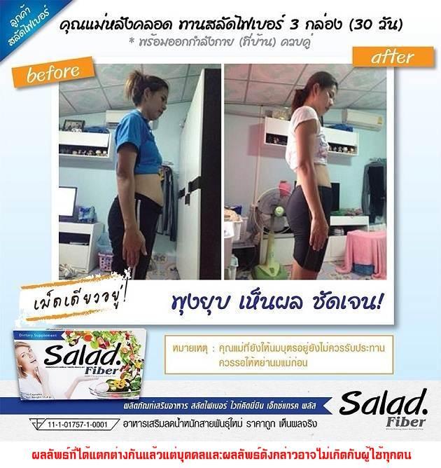 Salad Fiber Detox2