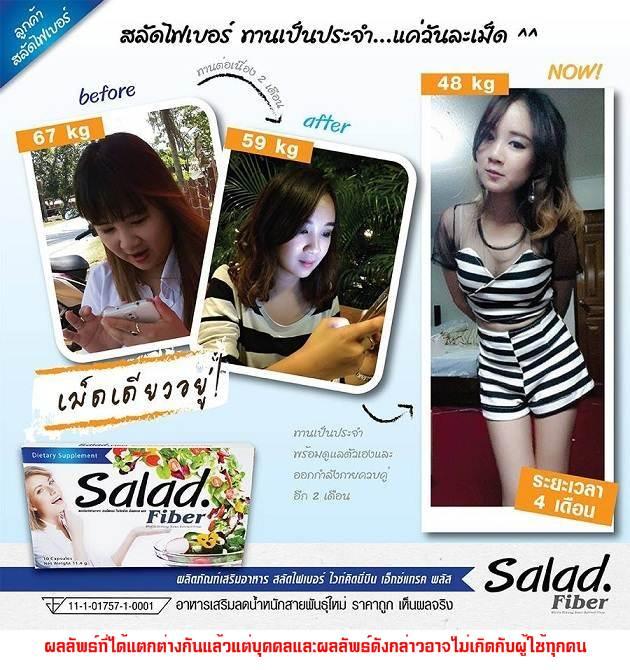 Salad Fiber Detox3