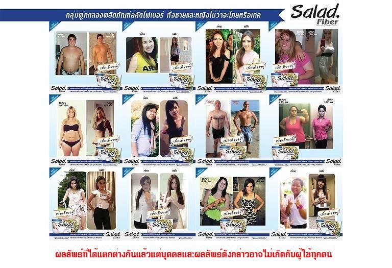 Salad Fiber Detox5
