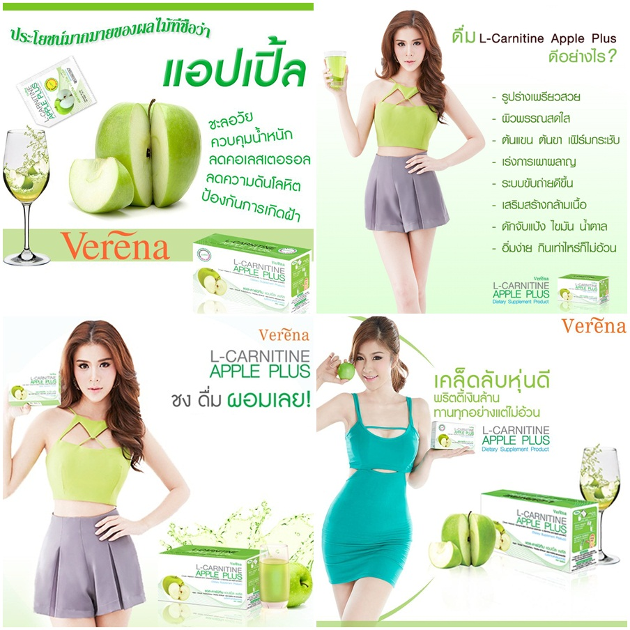 Verena L-Carnitine Apple Plus3