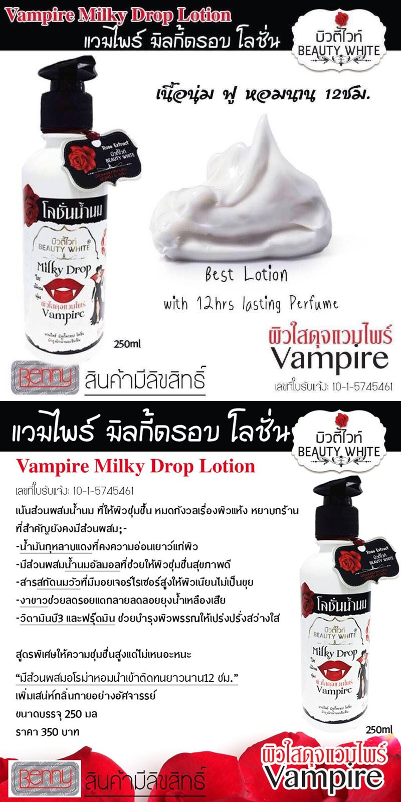 Vampire Milky Drop Body Lotion2