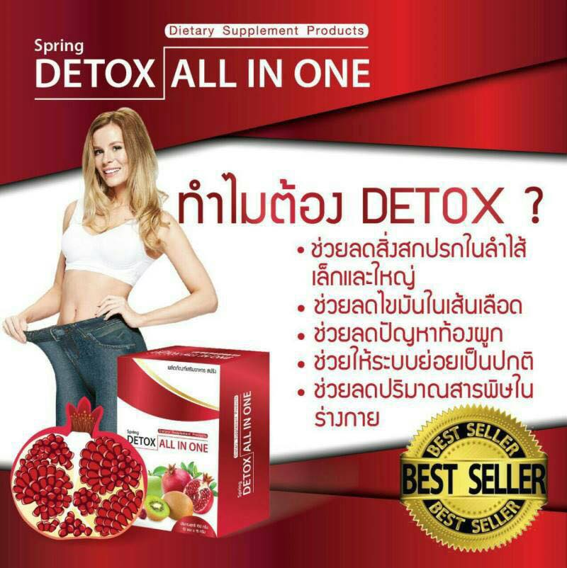 Spring Detox All In One
