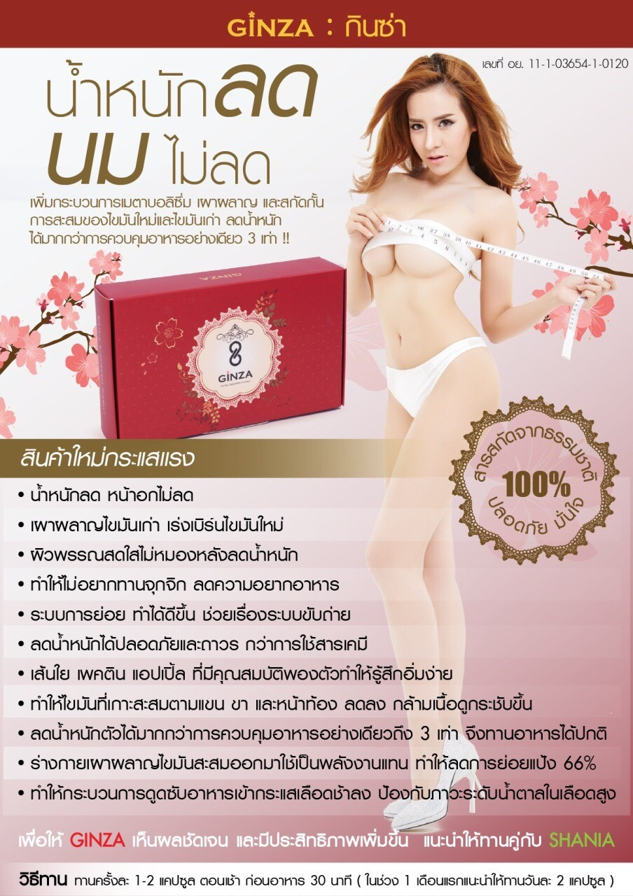 GINZA Weight Loss Product