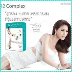 12 Complex
