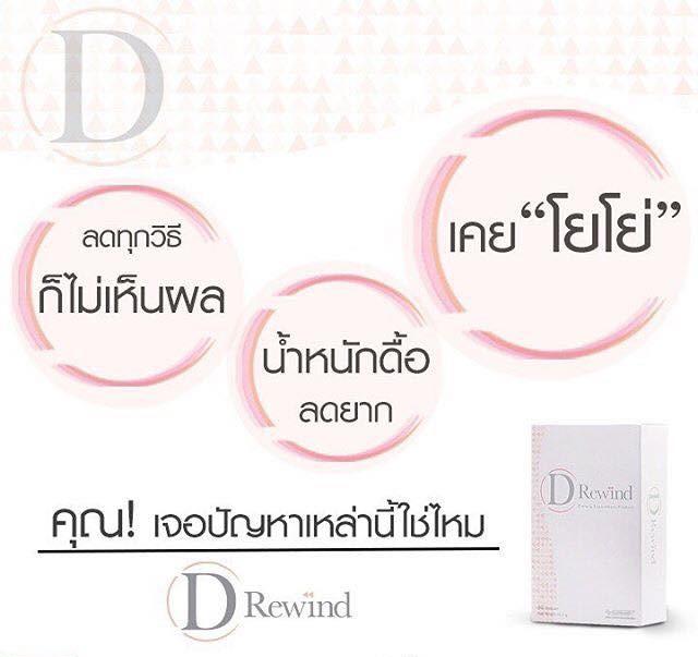 D-Rewind