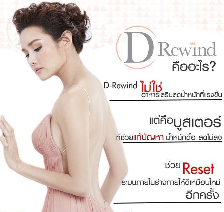 D-Rewind3
