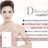 D-Rewind5
